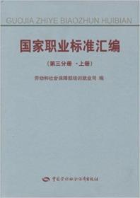 国家职业标准汇编(第3分册)(上下)