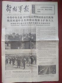 解放军报1976年11月16日毛主席语录,华国锋欢迎中非总统,附照片,1976年秋季广交会闭幕,江青的女皇梦与吕后的篡权术,凡是敌人反对的,我们就要拥护。(详见说明)
