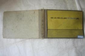 业余收音机电路图集  .  有字迹