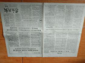 安庆战报,关于开展拥军爱国运动的号召