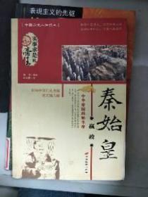 (正版现货~)秦始皇嬴政9787801755445