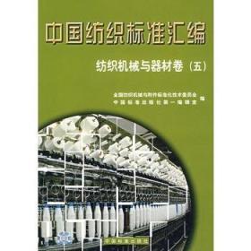 中国纺织标准汇编 纺织机械与器材卷(五)