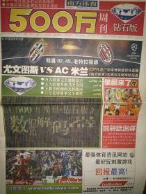 500万周刊 第48届冠军杯决赛 老特拉福德球场 尤文图斯对AC米兰