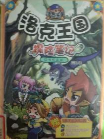 《特价!》洛克王国 探险笔记(12) 怪物森林 9787539953274