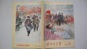 1975年解放*出版社出版发行《解放*画报》(第2期)(内容详情见图)