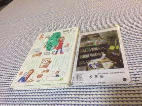 3本合售:  日文原版:  おいしい暮らしのはじめ方 等3本      【存于溪木素年书店】