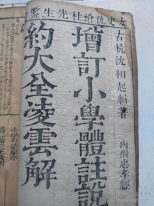 清早期版本增订小学体注    为当时禁书  非常罕见   四册全