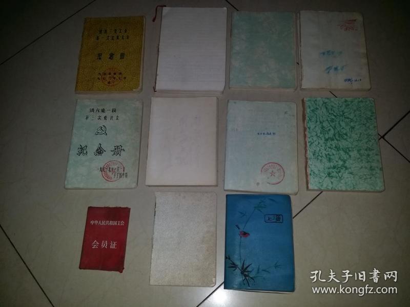 邵明才个人工作、学习、会议等写的日记、(共10本合售)