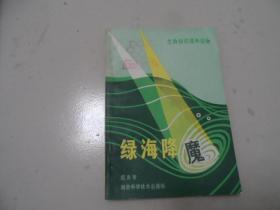 生物知识课外读物-绿海降魔