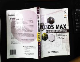 3DS MX样板工程装修效果图创作技能特训(1CD)