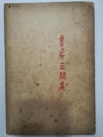 【新文学名著】三闲集(民国版)——重磅道林纸精印——鲁迅著作