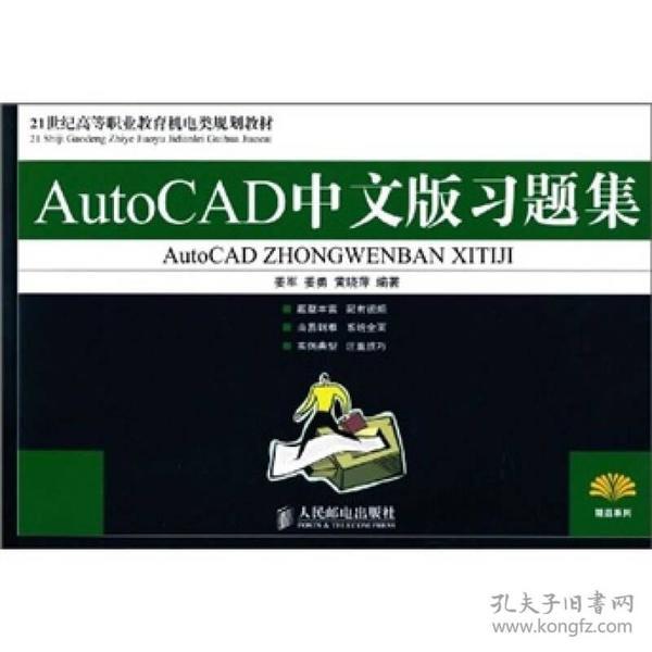 9787115224842AutoCAD中文版习题集