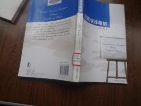 中国台湾   馆藏9品未阅书   包正版  2011年一版一印