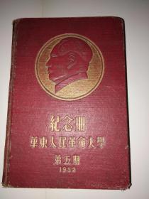 1952年华东人民革命大学第五期纪念册