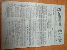 安庆战报,关于不准抢夺武器物资..命令