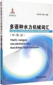 多语种水力机械词汇 中-英-法