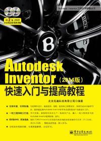 Autodesk Inventor快速入门与提高教程(2014版)