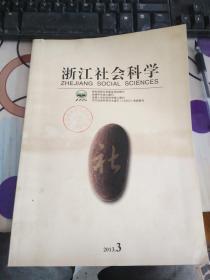 浙江社会科学2013年3期