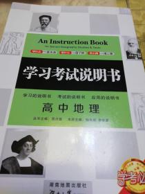 考试学习说明书,高中(心得),(地理),(历史)三册高中生作文做人图片