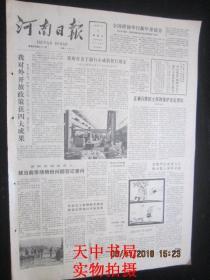 【报纸】河南日报 1987年1月2日【全国政协举行新年茶话会】