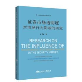 9787517823346证券市场透明度对市场行为影响的研究