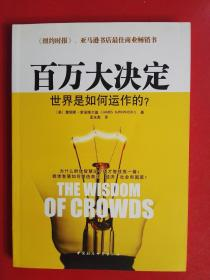百万大决定:The Wisdom of Crowds