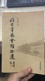 北京宣南会馆拾遗