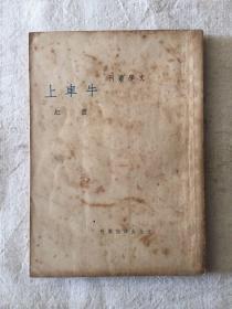萧红《牛车上》(文化生活出版社民国二十九年再版)