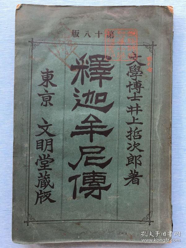 《释迦牟尼传》 明治42年(1909年)出版 【不可多得的佛学资料】,日语版本,井上哲次郎著,东京文明堂藏版。