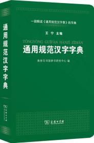 ZJ通用规范汉字字典