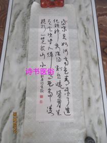 印刷书法作品:张良勋书法《杜甫诗》——安徽人民出版社
