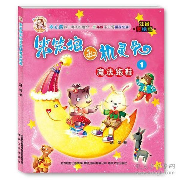 笨笨狼和机灵兔1:魔法跑鞋(注音·美绘版)
