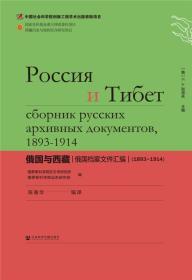 俄国与西藏:俄国档案文件汇编(1893~1914)(精装)