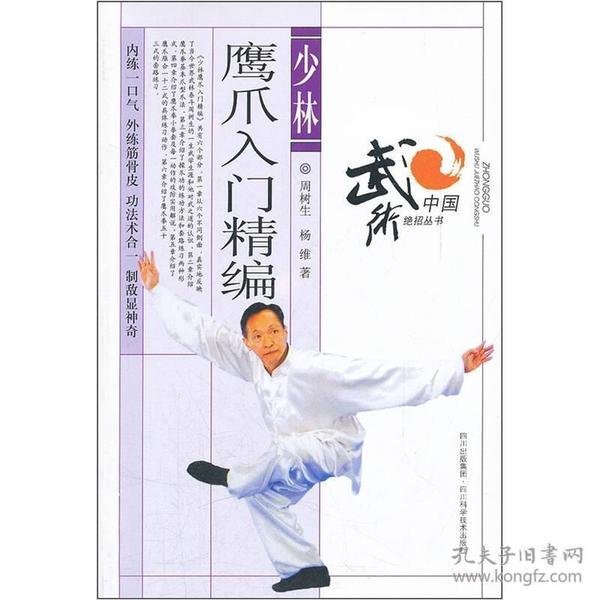 中国武术绝招丛书:少林鹰爪入门精编