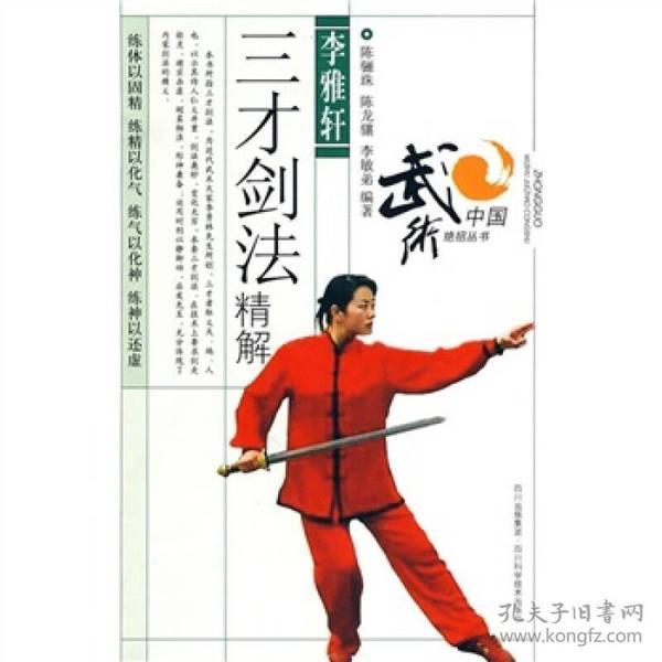 中国武术绝招丛书:李雅轩三才剑法精解