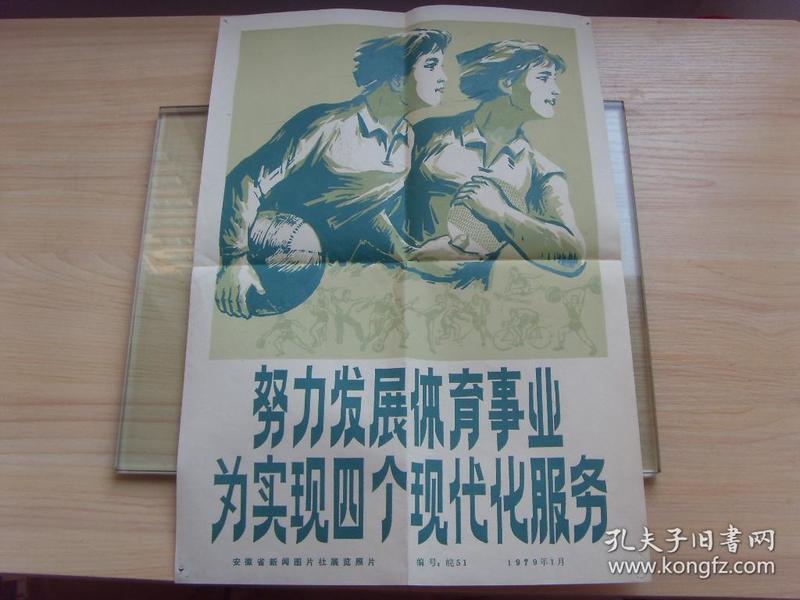 8开宣传画:【※1979年,发展体育,为四化服务※】