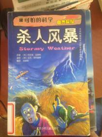 原版!可怕的科学·自然探秘:杀人风暴 9787530112533