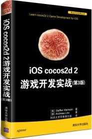 iOS cocos2d 2游戏开发实战