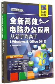 全新高效电脑办公应用从新手到高手