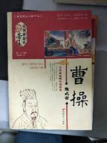 (正版现货~)魏武帝曹操-实事求是说帝王9787801755568