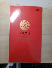 田横祭海 2009即发·中国田横祭海节精彩回顾 DVD
