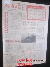 【报纸】河南日报 1987年1月1日【元旦】【1987年元旦献词】【套红】