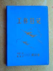 工作日记 ( 空白未用,带6插图)