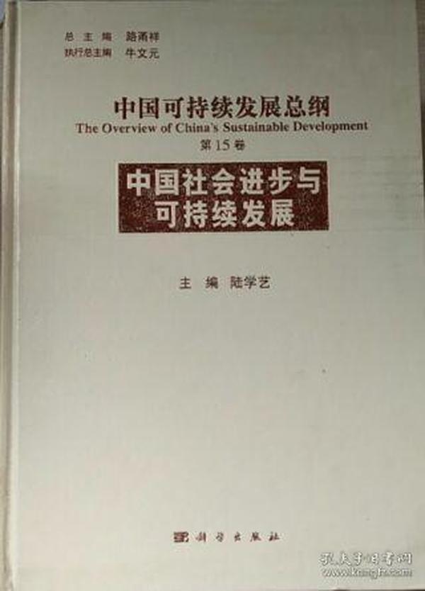 中国社会进步与可持续发展/中国可持续发展总纲(第15卷)