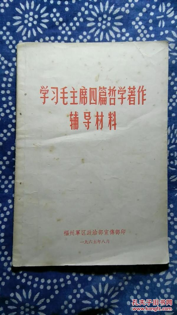 学习毛主席四篇哲学著作辅导材料