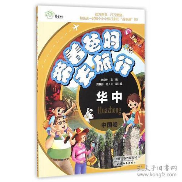 海博-带着爸妈去旅行·中国卷华中