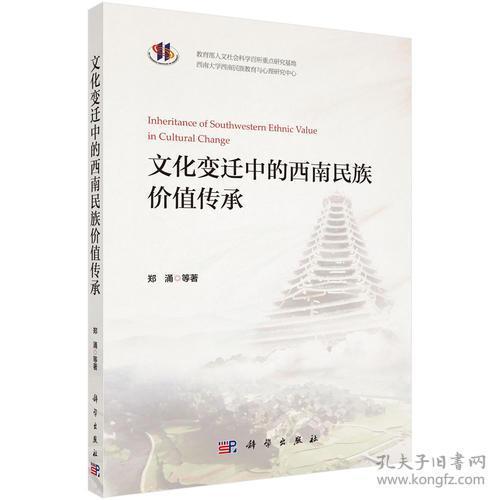 文化变迁中的西南民族价值传承研究