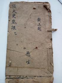 张太史塾课一册。