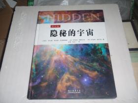 隐秘的宇宙(修订版)   大16开硬精装