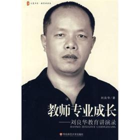 教师专业成长:刘良华教育讲演录